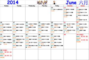 2014世足賽程表台灣時間