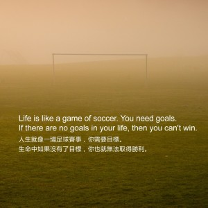 life is like a game of soccer