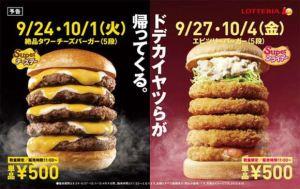 五層肉片漢堡