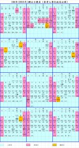 2015行事曆-人事行政局104年行事曆